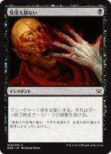 見栄え損ない/Disfigure 【日本語版】 [DDR-黒C]