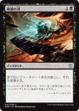 破滅の刃/Doom Blade 【日本語版】 [DDR-黒U]