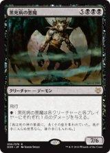 黒死病の悪魔/Pestilence Demon 【日本語版】 [DDR-黒R]