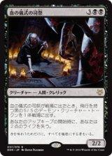血の儀式の司祭/Priest of the Blood Rite 【日本語版】 [DDR-黒R]