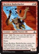 無謀な奇襲隊/Reckless Bushwhacker 【英語版】 [OGW-赤U]《状態:NM》