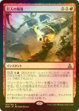 [FOIL] 巨人の陥落/Fall of the Titans 【日本語版】 [OGW-赤R]