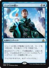 ジェイスの誓い/Oath of Jace 【日本語版】 [OGW-青R]