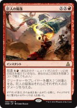 巨人の陥落/Fall of the Titans 【日本語版】 [OGW-赤R]《状態:NM》