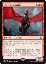 ヴァラクートの暴君/Tyrant of Valakut 【日本語版】 [OGW-赤R]《状態:NM》