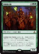 林鹿騎兵隊/Gladehart Cavalry 【日本語版】 [OGW-緑R]《状態:NM》