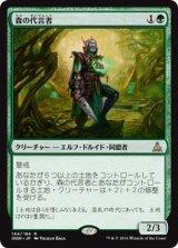森の代言者/Sylvan Advocate 【日本語版】 [OGW-緑R]《状態:NM》