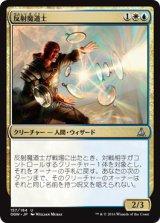 反射魔道士/Reflector Mage 【日本語版】 [OGW-金U]《状態:NM》