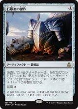 石鍛冶の傑作/Stoneforge Masterwork 【日本語版】 [OGW-灰R]《状態:NM》