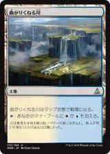 曲がりくねる川/Meandering River 【日本語版】 [OGW-茶U]《状態:NM》