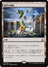 海門の残骸/Sea Gate Wreckage 【日本語版】 [OGW-茶R]《状態:NM》