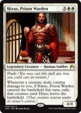 牢獄の管理人、ヒクサス/Hixus, Prison Warden 【英語版】 [ORI-白R]《状態:NM》
