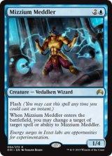 ミジウムの干渉者/Mizzium Meddler 【英語版】 [ORI-青R]《状態:NM》