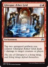 ギラプールの霊気格子/Ghirapur AEther Grid 【英語版】 [ORI-赤U]《状態:NM》