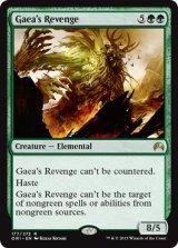 ガイアの復讐者/Gaea's Revenge 【英語版】 [ORI-緑R]《状態:NM》