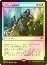 [FOIL] ギデオンの密集軍/Gideon's Phalanx 【日本語版】 [ORI-白R]