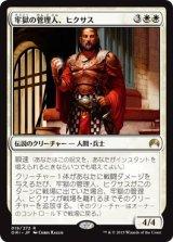 牢獄の管理人、ヒクサス/Hixus, Prison Warden 【日本語版】 [ORI-白R]《状態:NM》