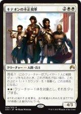 キテオンの不正規軍/Kytheon's Irregulars 【日本語版】 [ORI-白R]《状態:NM》
