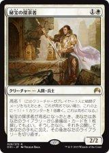 秘宝の探求者/Relic Seeker 【日本語版】 [ORI-白R]《状態:NM》