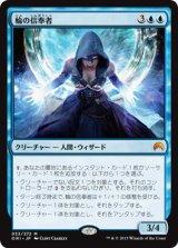 輪の信奉者/Disciple of the Ring 【日本語版】 [ORI-青MR]《状態:NM》