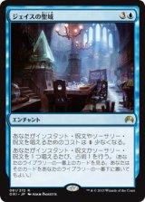 ジェイスの聖域/Jace's Sanctum 【日本語版】 [ORI-青R]《状態:NM》