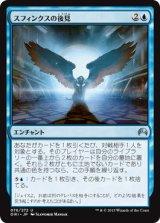 スフィンクスの後見/Sphinx's Tutelage 【日本語版】 [ORI-青U]《状態:NM》