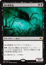 魂の略奪者/Despoiler of Souls 【日本語版】 [ORI-黒R]《状態:NM》