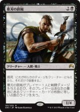 墓刃の匪賊/Graveblade Marauder 【日本語版】 [ORI-黒R]《状態:NM》