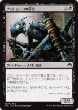ナントゥーコの鞘虫/Nantuko Husk 【日本語版】 [ORI-黒C]《状態:NM》