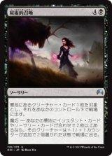 屍術的召喚/Necromantic Summons 【日本語版】 [ORI-黒U]《状態:NM》