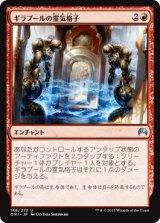 ギラプールの霊気格子/Ghirapur AEther Grid 【日本語版】 [ORI-赤U]《状態:NM》
