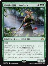 光り葉の将帥、ドゥイネン/Dwynen, Gilt-Leaf Daen 【日本語版】 [ORI-緑R]《状態:NM》