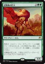 辺境地の巨人/Outland Colossus 【日本語版】 [ORI-緑R]《状態:NM》