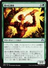 森の伝書使/Sylvan Messenger 【日本語版】 [ORI-緑U]《状態:NM》