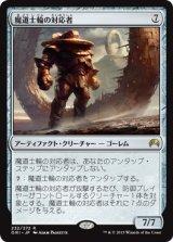 魔道士輪の対応者/Mage-Ring Responder 【日本語版】 [ORI-アR]《状態:NM》