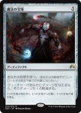 護法の宝珠/Orbs of Warding 【日本語版】 [ORI-アR]《状態:NM》