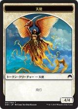 天使/ANGEL 【日本語版】 [ORI-トークン]《状態:NM》