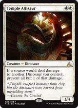 神殿アルティサウルス/Temple Altisaur 【英語版】 [RIX-白R]《状態:NM》