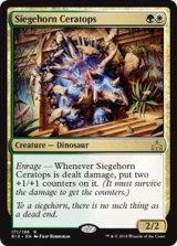 攻角のケラトプス/Siegehorn Ceratops 【英語版】 [RIX-金R]《状態:NM》
