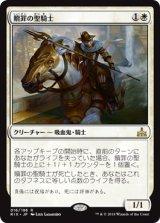 贖罪の聖騎士/Paladin of Atonement 【日本語版】 [RIX-白R]《状態:NM》