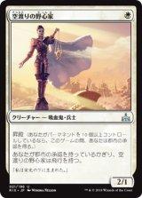 空渡りの野心家/Skymarcher Aspirant 【日本語版】 [RIX-白U]《状態:NM》