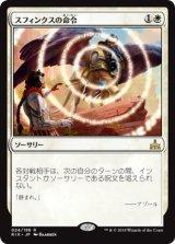 スフィンクスの命令/Sphinx's Decree 【日本語版】 [RIX-白R]《状態:NM》