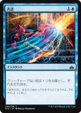 否認/Negate 【日本語版】 [RIX-青C]《状態:NM》