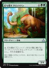 打ち壊すブロントドン/Thrashing Brontodon 【日本語版】 [RIX-緑U]《状態:NM》