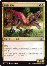 執拗な猛竜/Relentless Raptor 【日本語版】 [RIX-金U]《状態:NM》