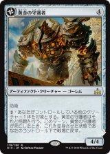 黄金の守護者/Golden Guardian 【日本語版】 [RIX-両面R]《状態:NM》