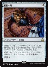 船長の鉤/Captain's Hook 【日本語版】 [RIX-灰R]《状態:NM》