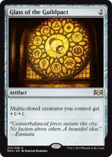 ギルドパクトのガラス壁/Glass of the Guildpact 【英語版】  [RNA-灰R]《状態:NM》