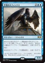 予見のスフィンクス/Sphinx of Foresight 【日本語版】  [RNA-青R]《状態:NM》
