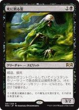 死に到る霊/Pestilent Spirit 【日本語版】  [RNA-黒R]《状態:NM》